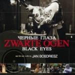 Zwarte Ogen - DVD-Recensie
